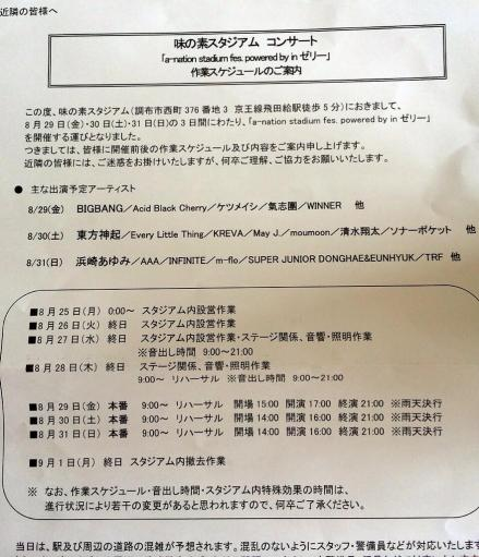 140823 Rehearsals for A-Nation on 140830 start from 9am. The concert is from 4pm-9pm 000