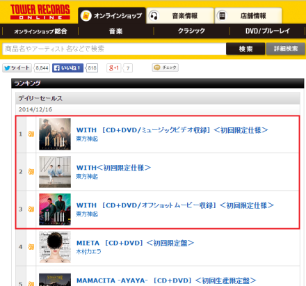141217 Tower Records Daily CD Sales Ranking for 141216. No.1,2,3 WITH 000