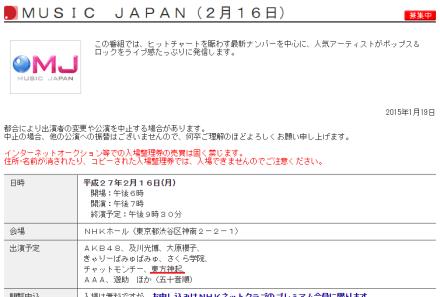 150123 Tohoshinki to Appear on NHK「MUSIC JAPAN」on 150216!