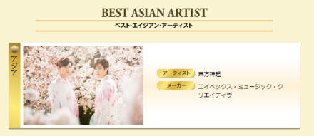 150302 Tohoshinki wins 5 crowns at the 29th Japan Gold Disc Award (2015) 000