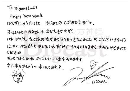 160102 Bigeast Letters 00 Yunho
