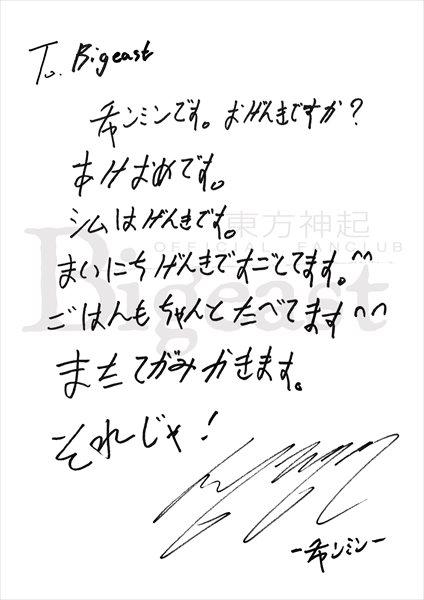 160102 Bigeast Letters 01 Changmin