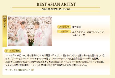 160227 Tohoshinki wins 2 crowns at the 30th Japan Gold Disc Award (2016) 000