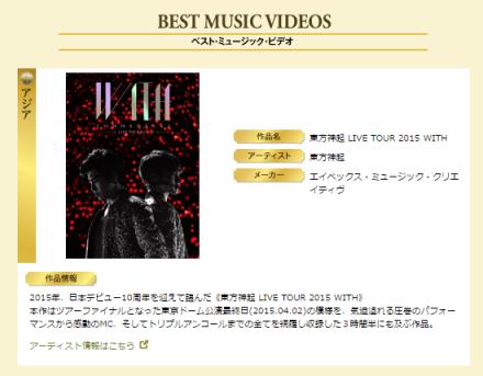 160227 Tohoshinki wins 2 crowns at the 30th Japan Gold Disc Award (2016) 001