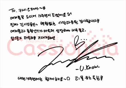 161226-from-star-tvxq-tvxq-debut-13th-anniversary-thank-you-02-yunho
