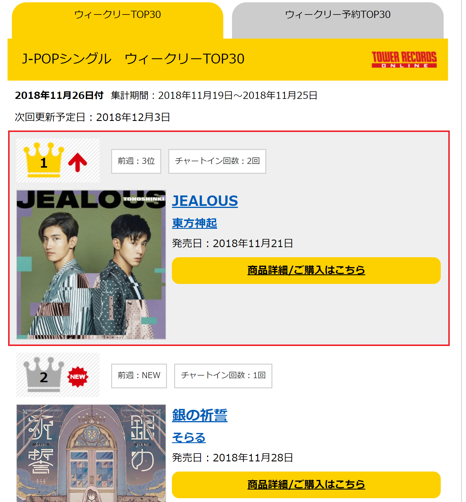 INFO] 181126 #東方神起 #Jealous Tops Tower Records Stores J